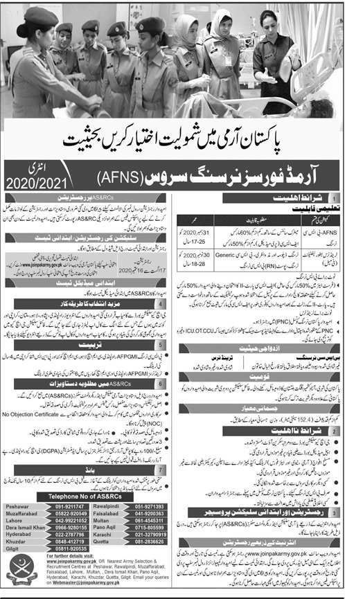 ad 3 | How To Join Pak Army As Nurse - AFNS Nursing Important Information 2020 | PrepareHOW
