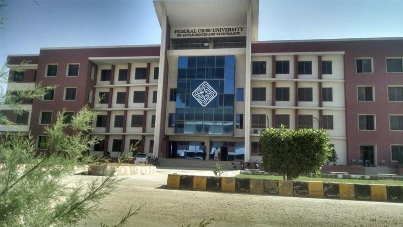 federal urdu university merit list.jpg